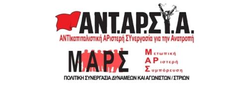 ΑΝΤΑΡΣΥΑ - ΜΑΡΣ