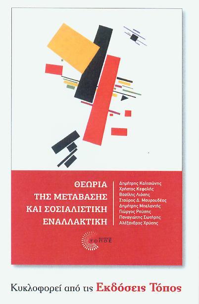 θεωρία μετάβασης.pdf