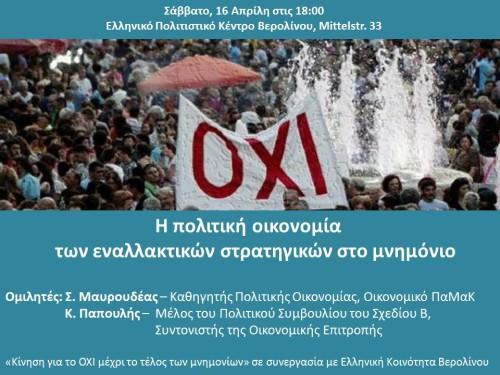 Αφίσα_Εκδήλωσης_OXI